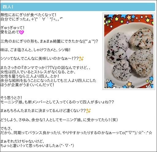 http://gree.jp/michishige_sayumi/blog/entry/634594785