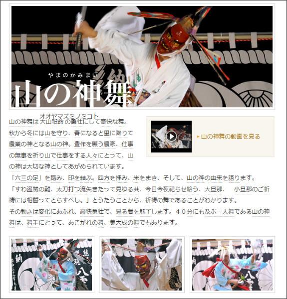 http://www.tohoku21.net/kagura/kagura/yamanokamimai.html
