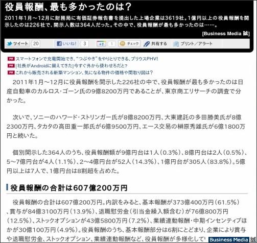 http://bizmakoto.jp/makoto/articles/1201/13/news080.html