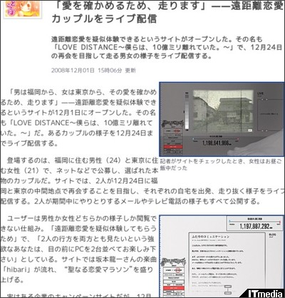 http://www.itmedia.co.jp/news/articles/0812/01/news067.html