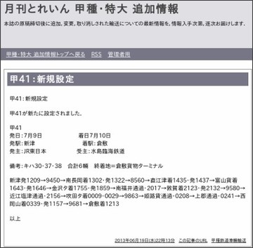 http://www.etrain.jp/transportation/transportation.cgi?no=208