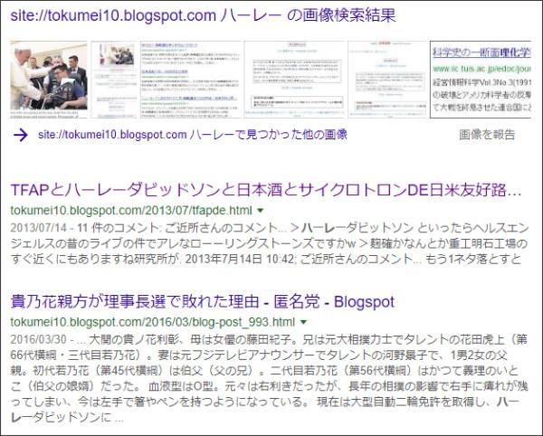 https://www.google.co.jp/search?ei=lKeaWomcJcKQ0wKFobHIDw&q=site%3A%2F%2Ftokumei10.blogspot.com+%E3%83%8F%E3%83%BC%E3%83%AC%E3%83%BC&oq=site%3A%2F%2Ftokumei10.blogspot.com+%E3%83%8F%E3%83%BC%E3%83%AC%E3%83%BC&gs_l=psy-ab.3...86922.88734.0.89356.7.7.0.0.0.0.202.1192.0j6j1.7.0....0...1..64.psy-ab..0.2.355...0i22i30k1j33i160k1.0.KVLODlmBIh8