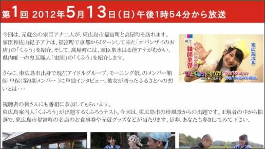 http://www.rcc-tv.jp/higashihiroshima/