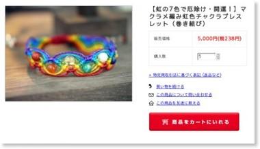 http://aromaventvert.shop-pro.jp/?pid=31356843