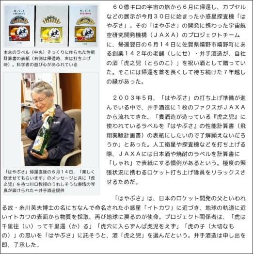 http://www.asahi.com/national/update/0731/SEB201007300072.html?ref=rss