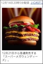 http://headlines.yahoo.co.jp/hl?a=20091214-00000004-jct-bus_all