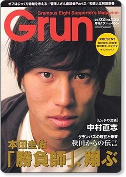 http://wwwnc03.so-net.ne.jp/grampus/media/grun/images/0702.jpg