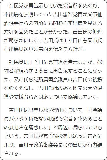 http://www.sankei.com/politics/news/180119/plt1801190012-n1.html