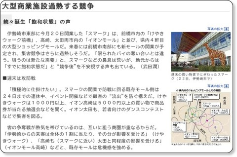 http://www.yomiuri.co.jp/e-japan/gunma/news/20081122-OYT8T00770.htm
