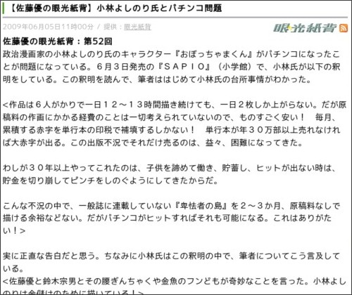 http://news.livedoor.com/article/detail/4185973/