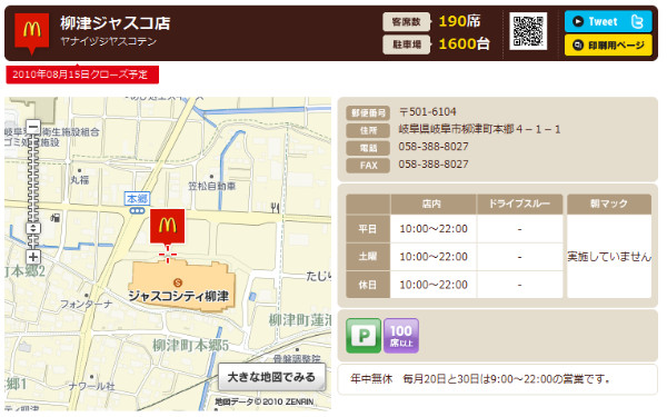http://www.mcdonalds.co.jp/shop/map/map.php?strcode=21517
