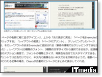 http://www.itmedia.co.jp/news/articles/1111/17/news063.html