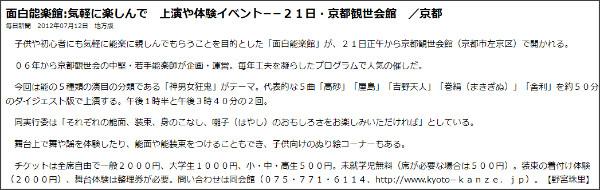 http://mainichi.jp/area/kyoto/news/20120712ddlk26040403000c.html