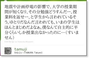 http://twitter.com/tamuji/status/54014787079774208