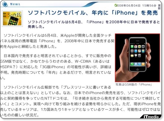 http://plusd.itmedia.co.jp/mob-ile/articles/0806/04/news078.html