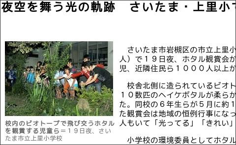 http://www.saitama-np.co.jp/news06/21/06l.html
