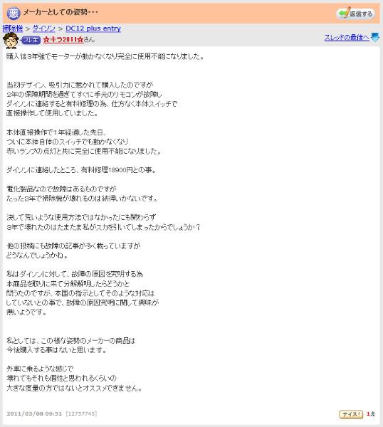 http://bbs.kakaku.com/bbs/21301010516/SortID=12757745/