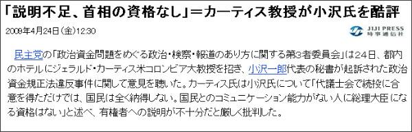 http://megalodon.jp/2009-0425-0155-15/news.goo.ne.jp/article/jiji/politics/jiji-090424X896.html?C=S