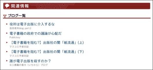 http://webronza.asahi.com/national/2010070200003.html