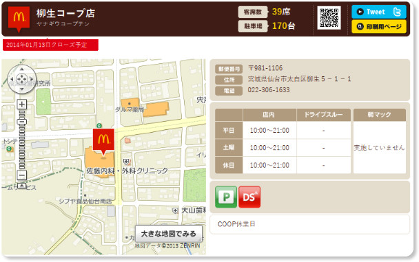 http://www.mcdonalds.co.jp/shop/map/map.php?strcode=04508