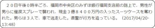 http://www.jiji.com/jc/article?k=2017042000657&g=soc