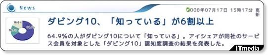 http://plusd.itmedia.co.jp/lifestyle/articles/0807/17/news062.html