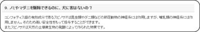https://www.elancopet.jp/Owner/confortis/faq.aspx