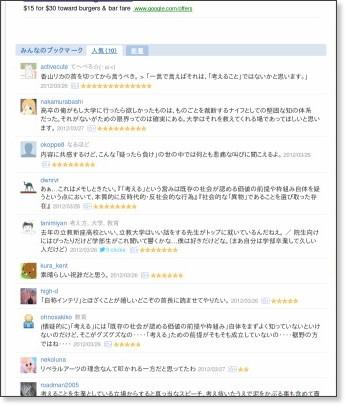 http://b.hatena.ne.jp/entry/www.rikkyo.ac.jp/aboutus/philosophy/president/conferment/