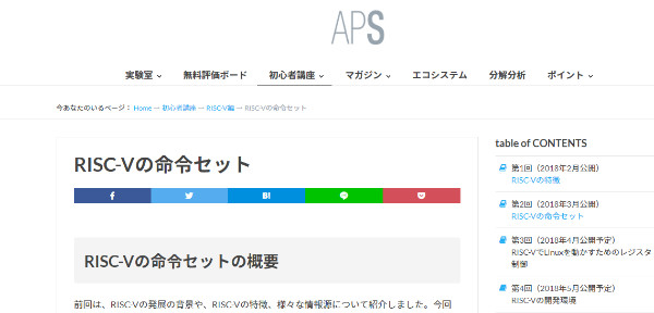 https://www.aps-web.jp/academy/risc-v/02/
