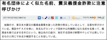 http://www.asahi.com/national/update/0318/TKY201103180578.html