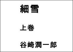 http://www.aozora.gr.jp/cards/001383/files/56698_59488.html