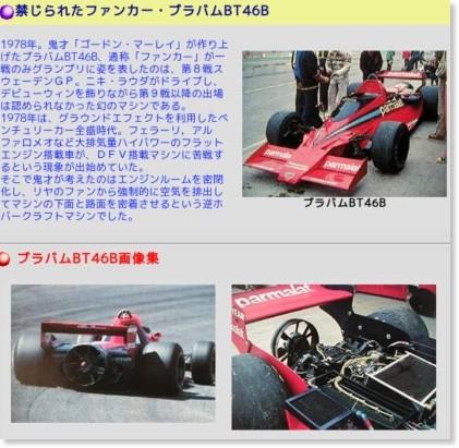 http://www3.ocn.ne.jp/~omc/ferrari/history/bt46b.html