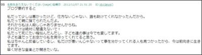 http://desktop2ch.tv/wildplus/1354697137/?p=99&nofilter