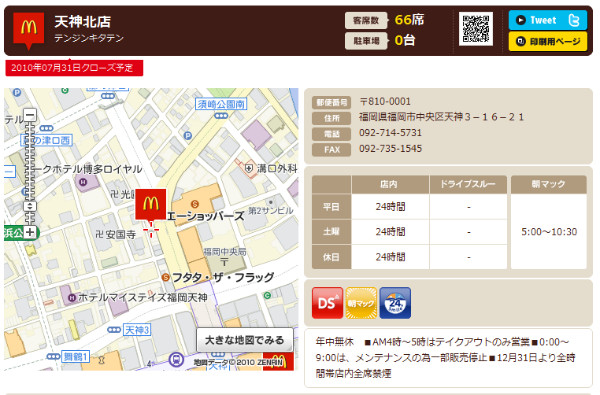 http://www.mcdonalds.co.jp/shop/map/map.php?strcode=40012