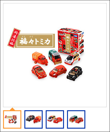 http://www.takaratomy.co.jp/products/lineup/detail/tomica800569.html