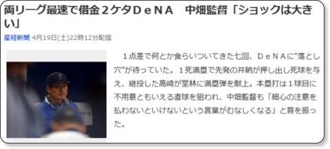 http://headlines.yahoo.co.jp/hl?a=20140419-00000584-san-base