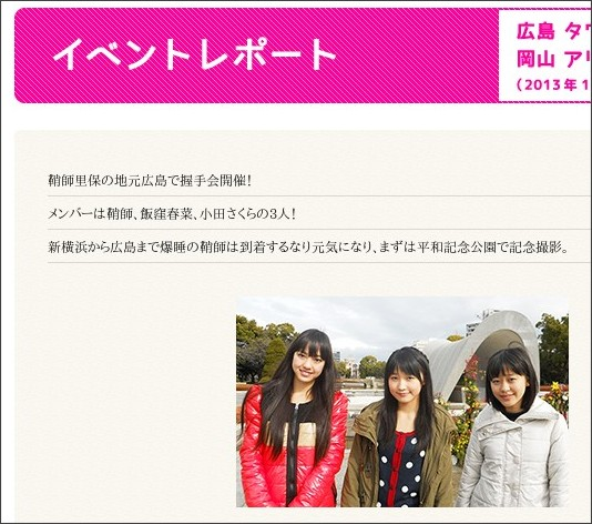 http://www.up-front-works.jp/morningakusyu2013/report.html#contents