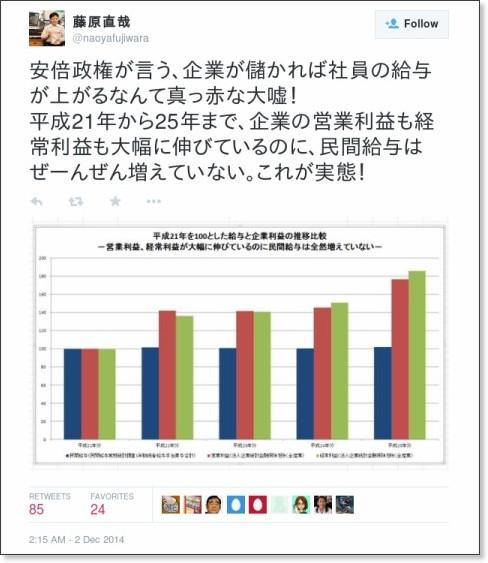 https://twitter.com/naoyafujiwara/status/539724467740487680