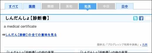 http://dictionary.goo.ne.jp/leaf/je2/37900/m0u/%E8%A8%BA%E6%96%AD%E6%9B%B8/