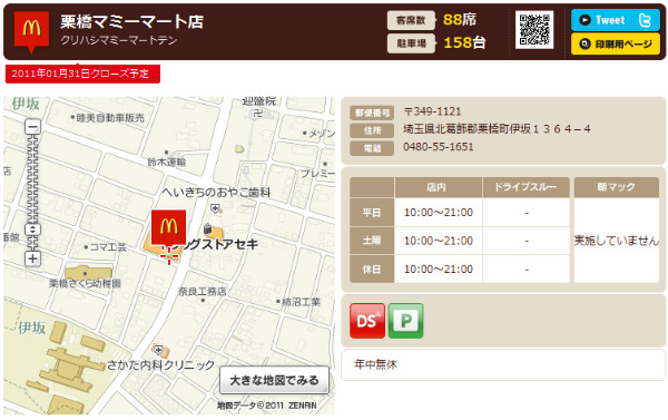 http://www.mcdonalds.co.jp/shop/map/map.php?strcode=11614