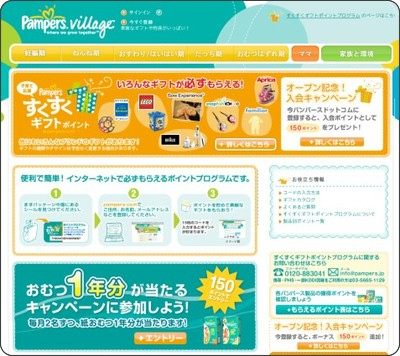 http://sukusuku.pampers.com/index.html