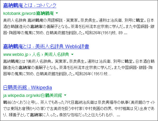 http://www.google.co.jp/#q=%E9%B6%B4+%E5%98%89%E7%B4%8D%E5%AE%B6&oq=%E9%B6%B4+%E5%98%89%E7%B4%8D%E5%AE%B6&gs_l=serp.3...6607.28492.0.29230.33.19.14.0.0.1.146.2520.0j19.19.0...0.0...1c.1.17.serp.0Z-bVOopg9c&bav=on.2,or.&bvm=bv.48293060,d.cGE&fp=24ca91628683d825&biw=785&bih=781