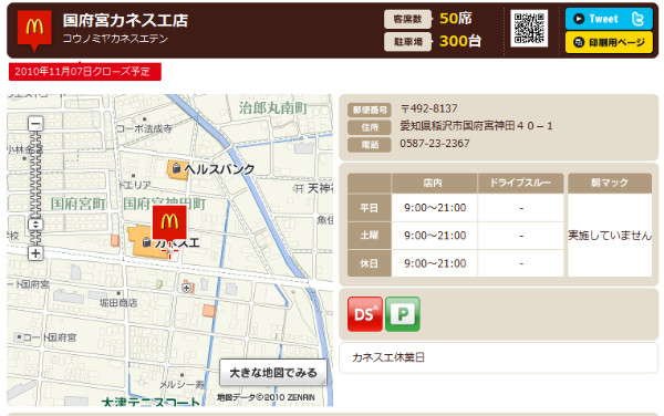 http://www.mcdonalds.co.jp/shop/map/map.php?strcode=23516