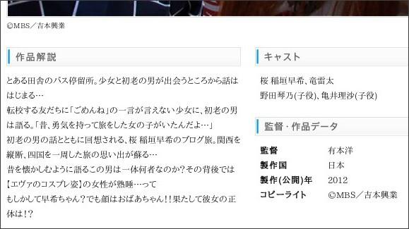 http://www.oimf.jp/cgi-bin/2012/lineup/index.cgi?c=zoom&id=12&lu=1