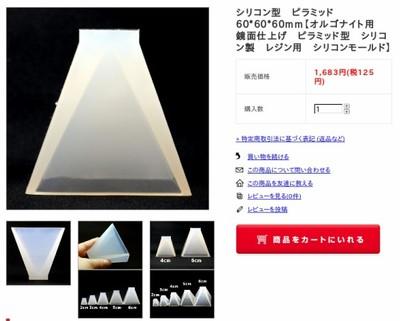 http://shop.aroma-ventvert.com/?pid=115096019