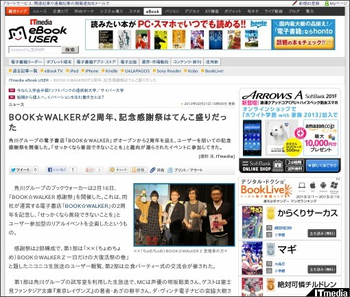 http://ebook.itmedia.co.jp/ebook/articles/1302/21/news019.html