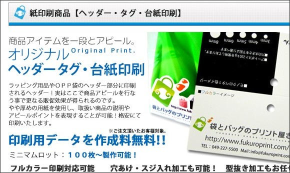http://www.fukuroprint.com/header.html