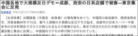 http://headlines.yahoo.co.jp/hl?a=20101016-00000079-jij-int