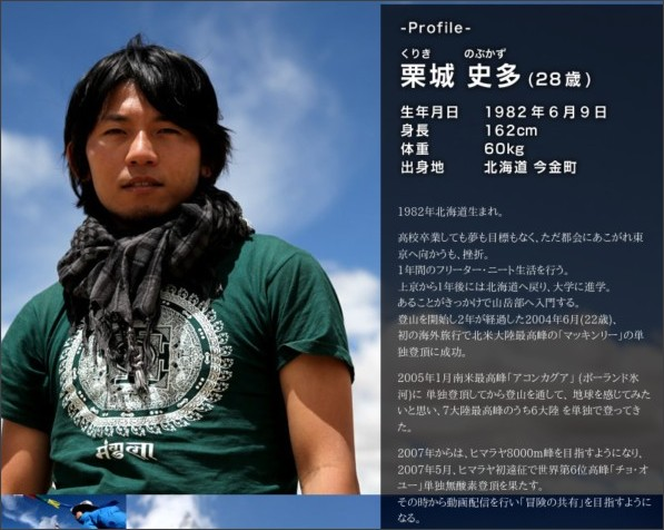 http://kurikiyama.jp/profile.html