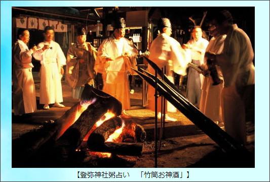 http://naraguru.fc2web.com/gyouji02c.htm